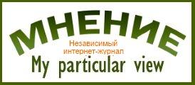 Сайт МНЕНИЕ